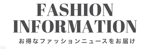 FASHION INFORMATION