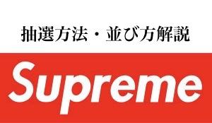 【2020年7月更新】Supreme 「並び・抽選方法(システム)」「やり方」徹底的に解説