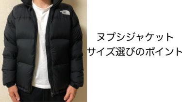【2019】ノースフェイス ヌプシ ジャケット ダウン サイズ感 サイズ選びのポイント
