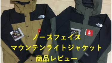 【必見】ノースフェイス 2020SS マウンテンライトジャケット 商品レビュー これだけ知ってほしい特徴6選