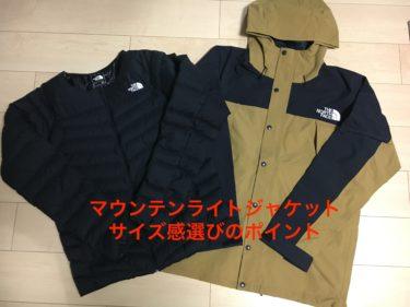 【2020SS 】ノースフェイス マウンテンライトジャケット サイズ感 選びのポイント!!