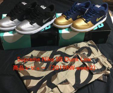 【必見】Supreme Nike SB Dunk Low 2019AW week2 商品レビュー