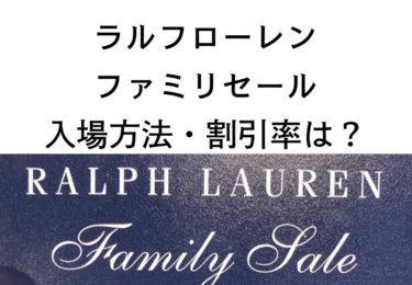 【保存版】ラルフローレン ファミリーセール (招待状入手方法・割引率公開)