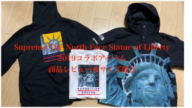【19AW】Supreme The North Face Statue of Liberty シリーズ 商品レビュー&サイズ選びのポイント