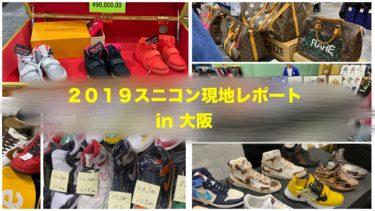 【写真あり】2019 スニーカーコン(Sneaker Con)大阪に行ってきました 【出店ブランド・価格・販売など】
