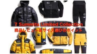 【必見】ノースフェイス 「7 Summits Limited Collection」 商品レビュー&サイズ選びのポイント