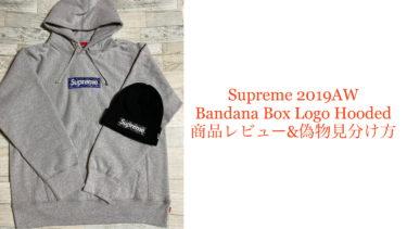 【保存版】2019 Supreme Bandana Box Logo Hooded 商品レビュー&偽物見分け方