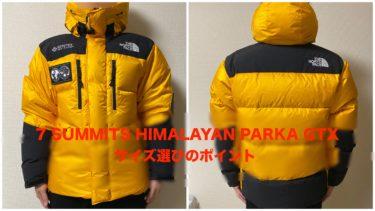 【サイズ感】2019 ノースフェイス  7 SUMMITSHIMALAYAN PARKA GTX ヒマラヤンパーカ サイズ選びのポイント