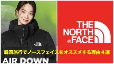 【韓国旅行 買い物 必見】韓国 ノースフェイス オススメ理由4選&サイズ感