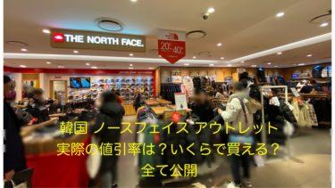 【韓国旅行 安い!おすすめ】ノースフェイス アウトレット 〜取り扱い商品・値引率公開〜