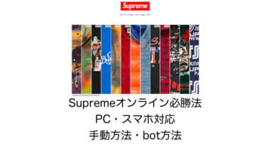 【2020年最新版】Supreme 公式オンライン 必勝法(手動方法・bot方法など)