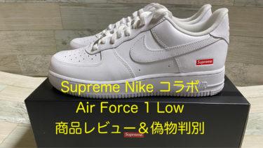 【20SS】Supreme Nike Air Force 1 Low エアフォース 商品レビュー&偽物判別方法