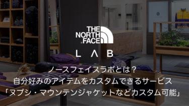 「ノースフェイスラボ」とは?大人気ヌプシ・マウンテンジャケットがカスタム可能?